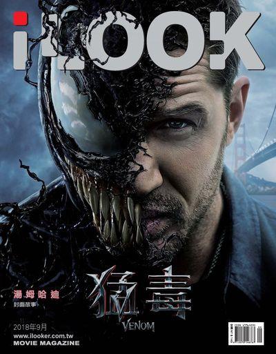 iLOOK 電影雜誌 [2018年09月]:猛毒