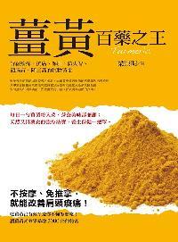 薑黃:百藥之王