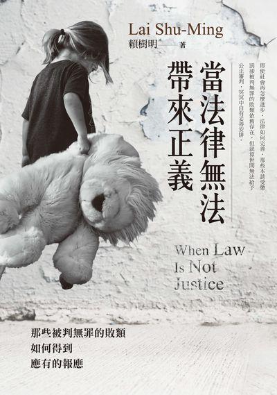 當法律無法帶來正義:那些被判無罪的敗類如何得到應有的報應