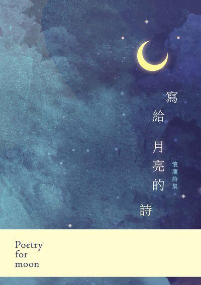 寫給月亮的詩:懷鷹詩集