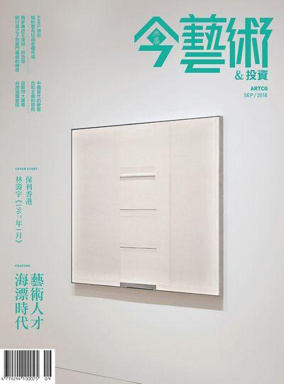 典藏今藝術&投資 [第312期]:海漂時代 藝術人才