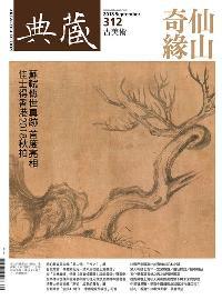 典藏古美術 [第312期]:仙山奇緣