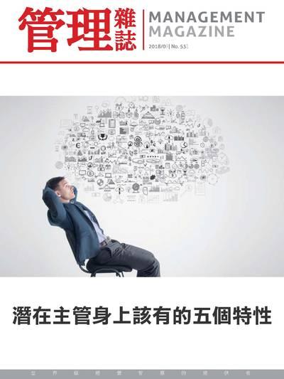 管理雜誌 [第531期]:潛在主管身上該有的五個特性