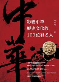 影響中華歷史文化的100位有名人