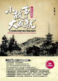 學校沒教的小故事,大成就    :一生受用的100則中國人物成功故事