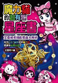 魔力貓的超有趣星座書:艾曼紐老師的星座大解析