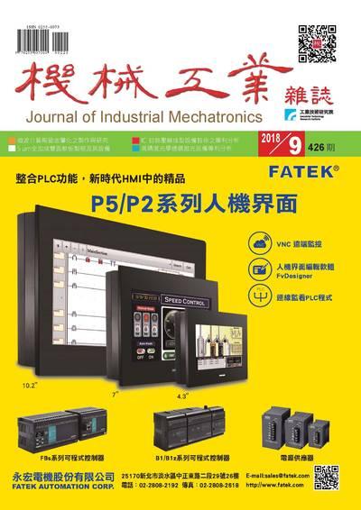 機械工業雜誌 [第426期]:FATEK P5/P2系列人機界面