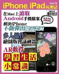 iPhone, iPad玩樂誌 [第79期]:AR軟件學習生活小常識