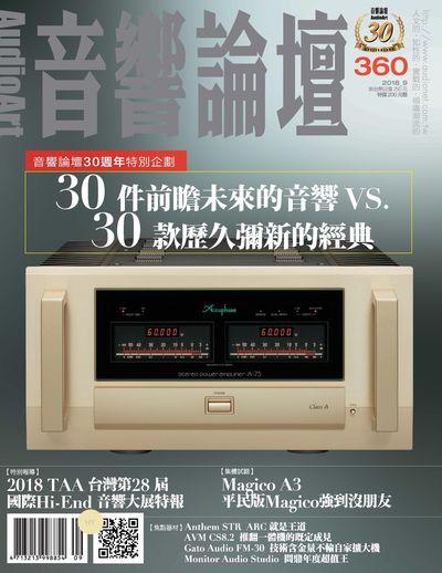 音響論壇 [第360期]:30件預告未來音響趨勢的前瞻產品 VS. 30款歷久彌新的經典器材