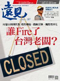 遠見 [第387期]:誰Fire了台灣老闆