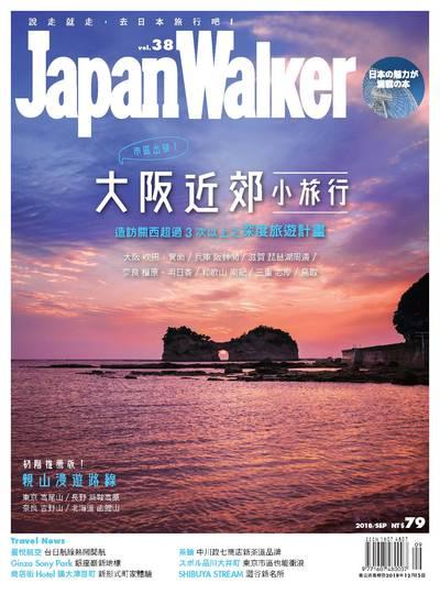 Japan Walker [第38期]:大阪近郊小旅行