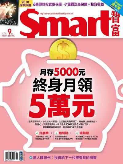 Smart智富月刊 [第241期]:月存5000元 終身月領5萬元