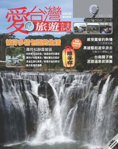 愛台灣旅遊誌 [第136期]:被芬多精包圍的生活