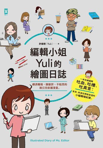 編輯小姐Yuli的繪圖日誌:劇透職場, 微厭世、不暗黑的辦公室直播漫畫