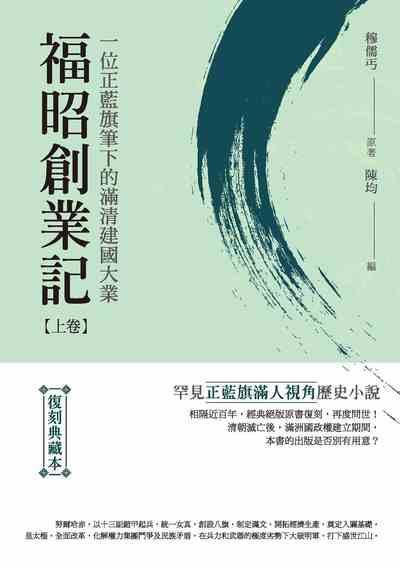 福昭創業記:一位正藍旗筆下的滿清建國大業. 上卷
