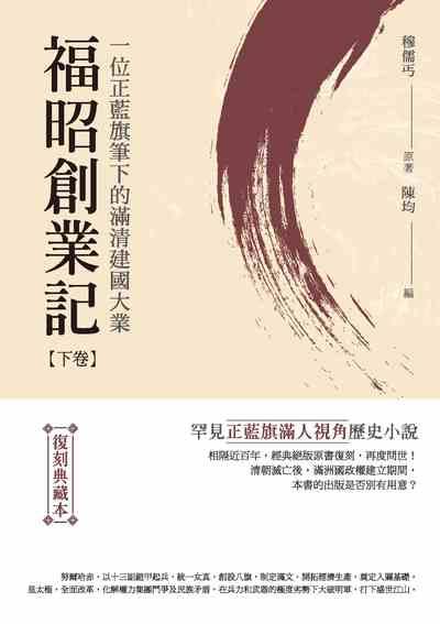 福昭創業記:一位正藍旗筆下的滿清建國大業. 下卷