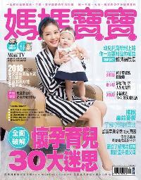 媽媽寶寶 [第379期]:懷孕育兒30大迷思