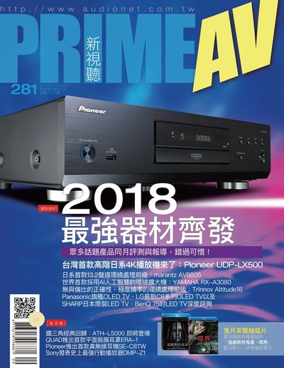 Prime AV新視聽 [第281期]:2018 最強器材齊發