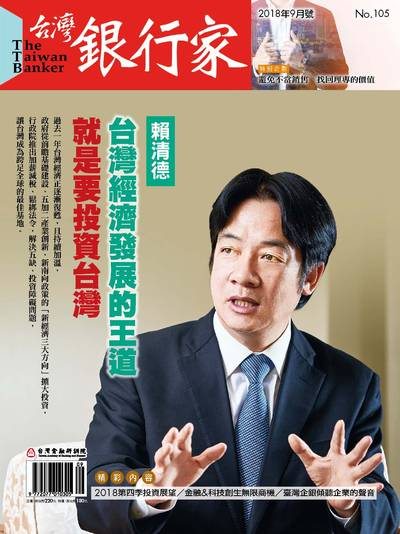 台灣銀行家 [第105期]:台灣經濟發展的王道 就是要投資台灣