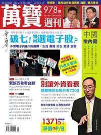 萬寶週刊 2012/07/30 [第978期]:破七!如何選電子股?