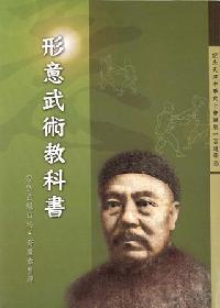 形意武術教科書