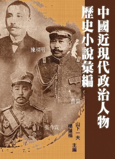 中國近現代政治人物歷史小說彙編