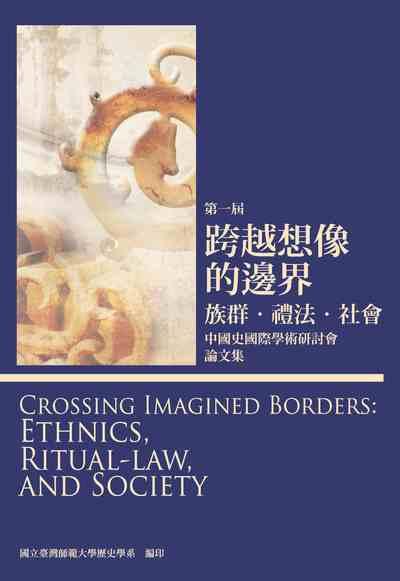 跨越想像的邊界:族群.禮法.社會:中國史國際學術研討會論文集. 第一屆