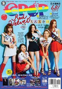 epop 完全情報誌 2018/09/07 [第681期]:Red Velvet五人五色
