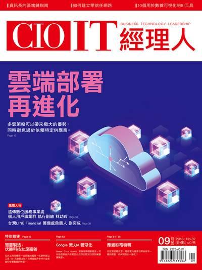 CIO IT經理人 [第87期]:雲端部署再進化