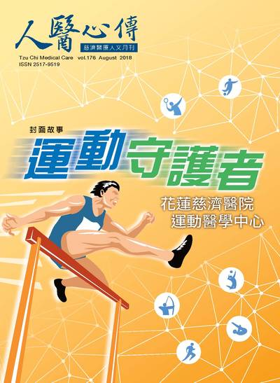 人醫心傳:慈濟醫療人文月刊 [第176期]:運動守護者