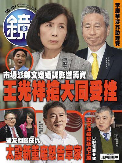 鏡週刊 2018/09/05 [第101期]:王光祥搶大同受挫