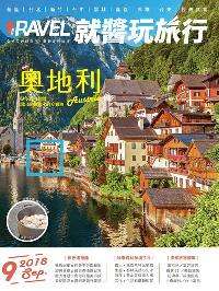 Travel Plus 就醬玩旅行 [2018年09月]:奧地利