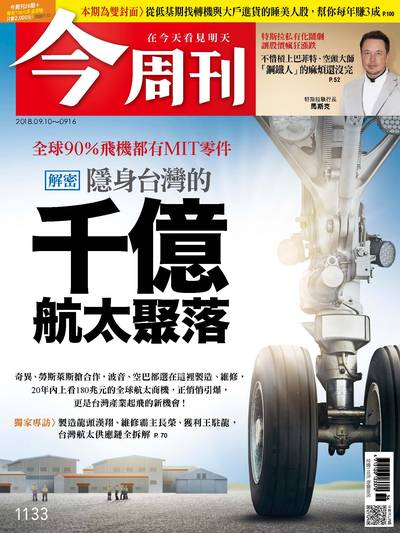 今周刊 2018/09/10 [第1133期]:隱身台灣的千億航太聚落