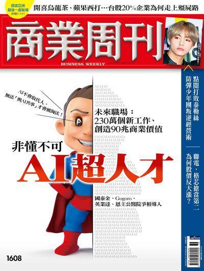 商業周刊 2018/09/10 [第1608期]:非懂不可 AI超人才