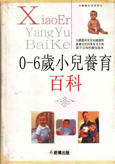 0-6歲小兒養育百科