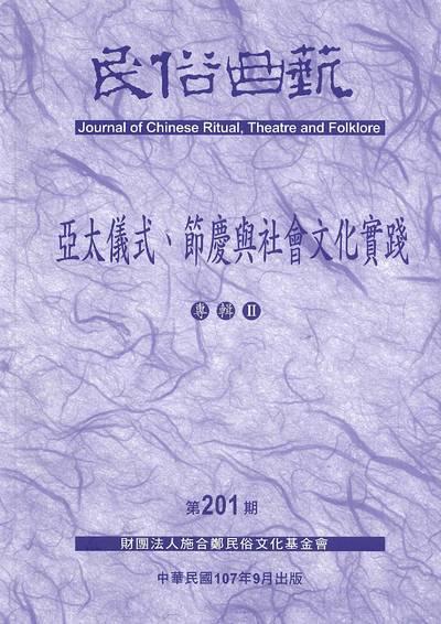 民俗曲藝 [第201期]:亞太儀式、節慶與社會文化實踐 專輯II