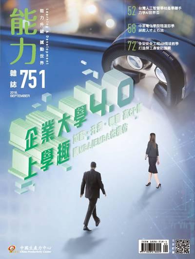能力雜誌 [第751期]:企業大學4.0上學趣