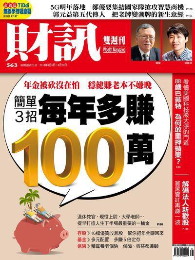 財訊雙週刊 [第563期]:每年多賺100萬
