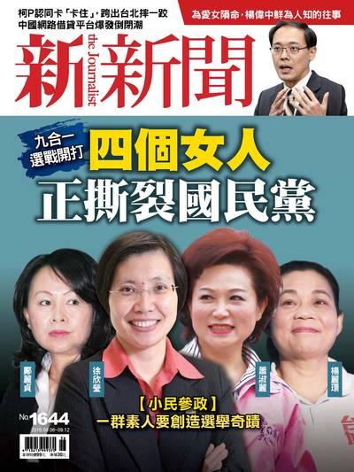 新新聞 2018/09/06 [第1644期]:四個女人正撕裂國民黨