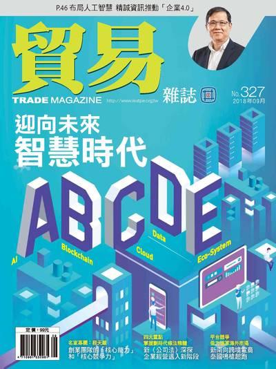 貿易雜誌 [第327期]:迎向未來智慧時代