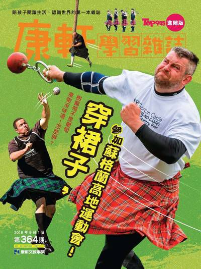 Top945康軒學習雜誌 [進階版] [第364期]:穿裙子, 參加蘇格蘭高地運動會!