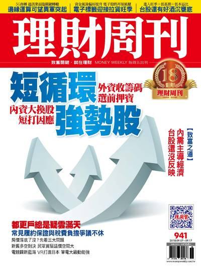 理財周刊 2018/09/07 [第941期]:短循環強勢股