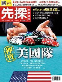 先探投資週刊 2018/09/07 [第2003期]:押寶 美國隊