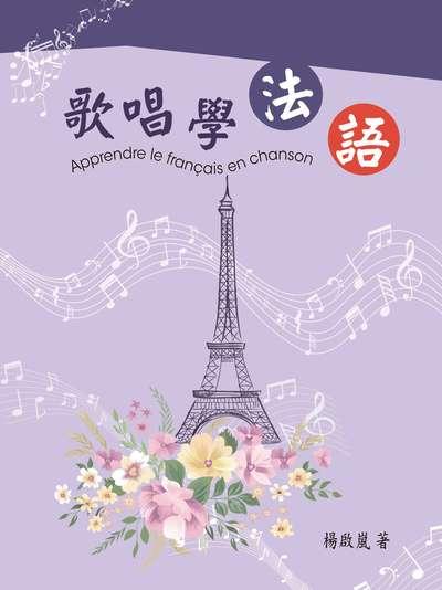 歌唱學法語