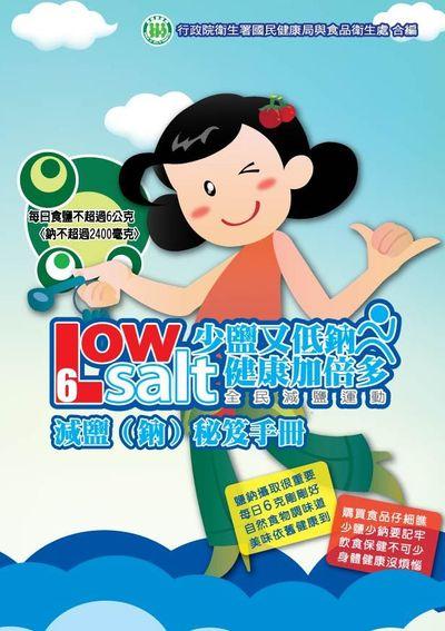 減鹽(鈉)秘笈手冊