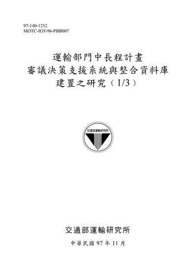 運輸部門中長程計畫審議決策支援系統與整合資料庫建置之研究. (1/3)