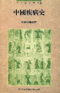 中國疾病史