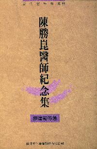 陳勝崑醫師紀念集