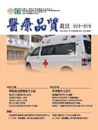 醫療品質雜誌  [第6卷‧第4期]:醫院緊急醫療能力分級