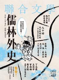 聯合文學 [第407期]:儒林外史